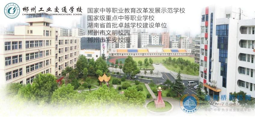 郴州工业交通学校2021年高职大专招生计划补录公告