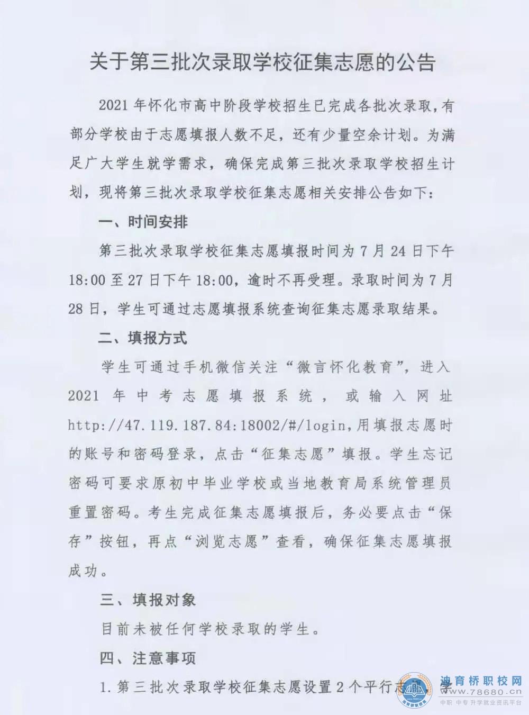 怀化市第三批次录取学校征集志愿计划表