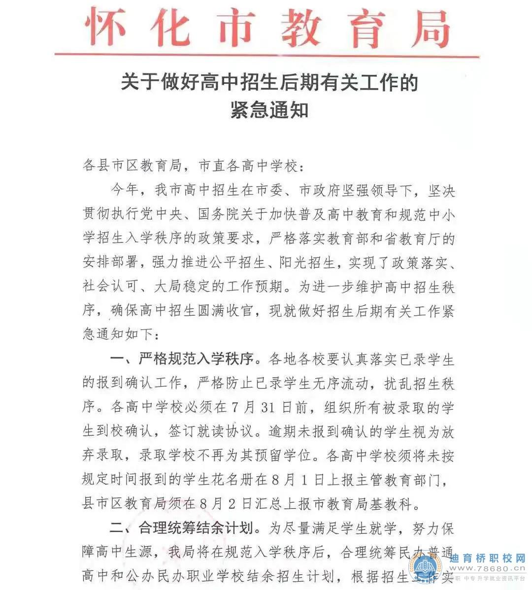 怀化市教育局发布《关于做好高中招生后期有关工作的紧急通知》!