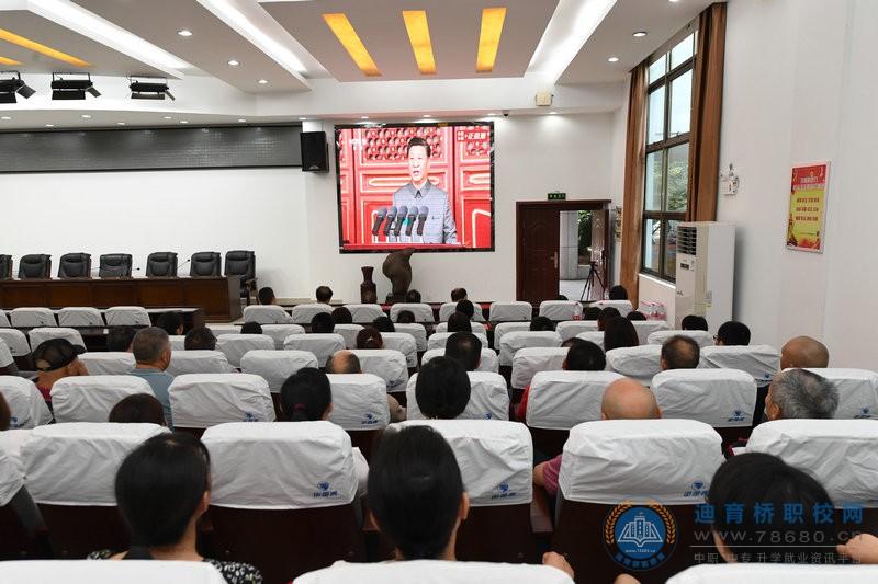 长沙财经学校组织观看庆祝建党100周年大会