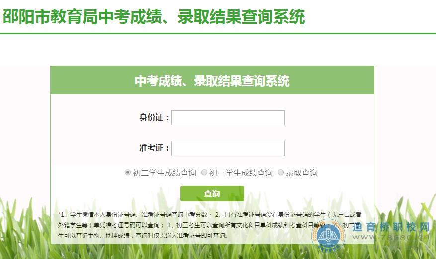 2021年湖南邵阳中考成绩查询入口