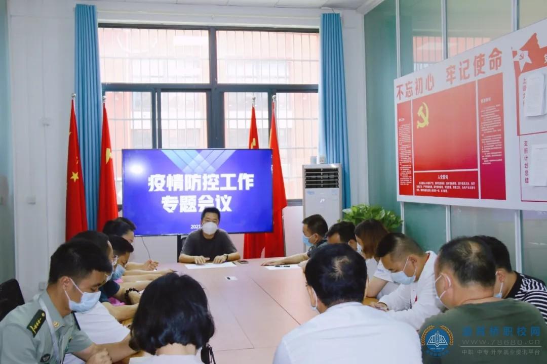 长沙科技工程学校召开疫情防控工作会议