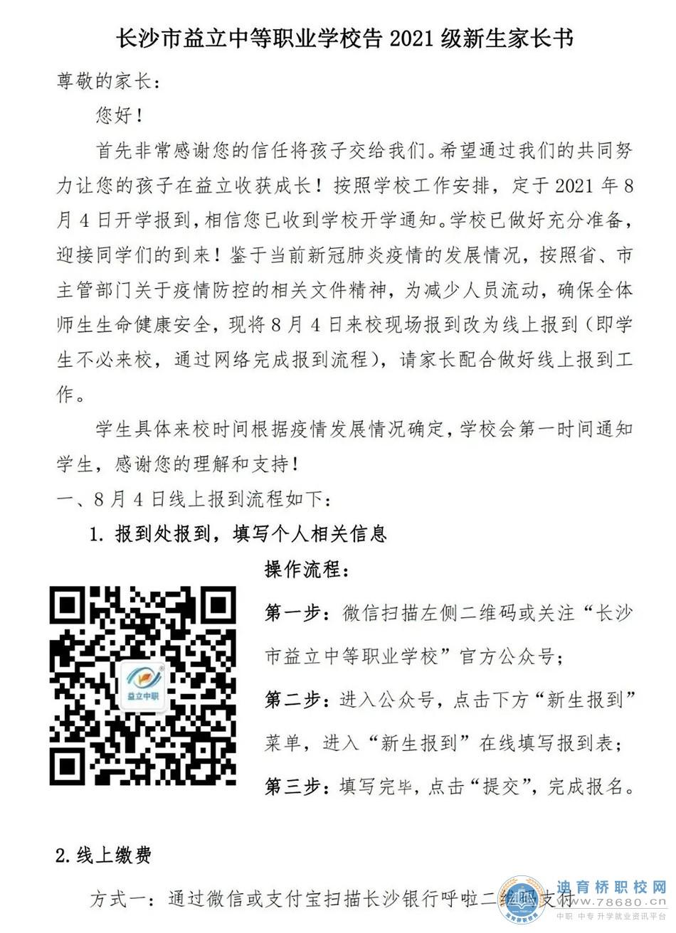 长沙市益立中等职业学校新生网上报到系统即将开通