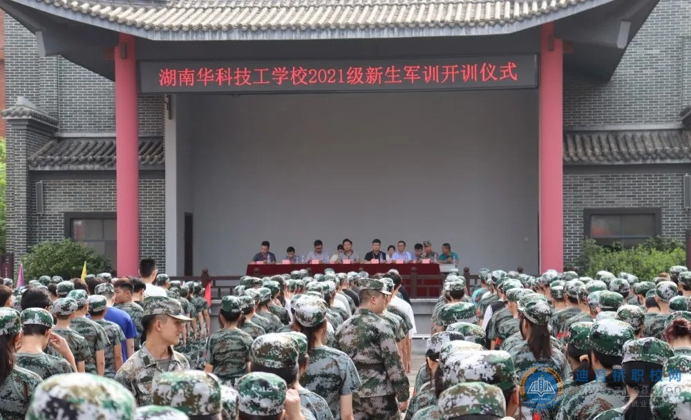 湖南华科技工学校举行2021级新生军训开训仪式