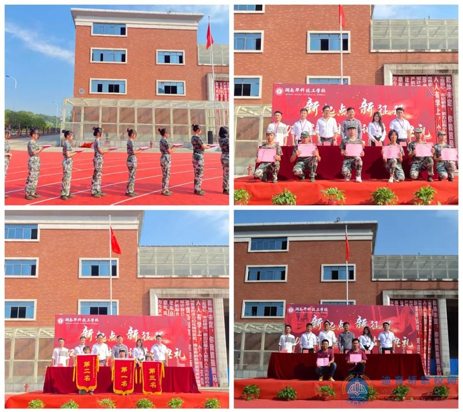 湖南华科技工学校2021级新生军训结业典礼