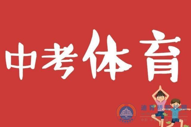 明年起,长沙县学校体育中考增加这些选考项目