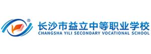 长沙市益立中等职业学校