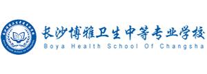 长沙博雅卫生中等专业学校