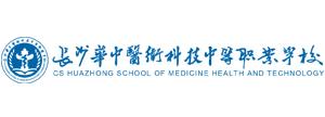 长沙华中医卫科技中等职业学校