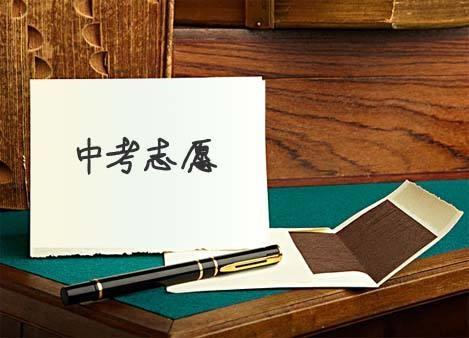 2020年湖南长沙中考志愿填报时间及入口