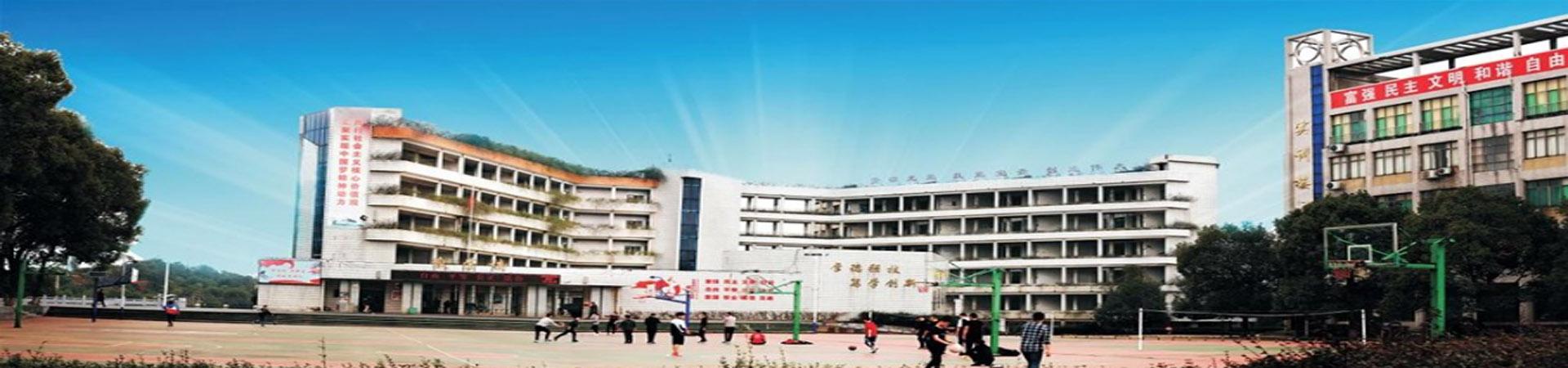 益阳高级技工学校