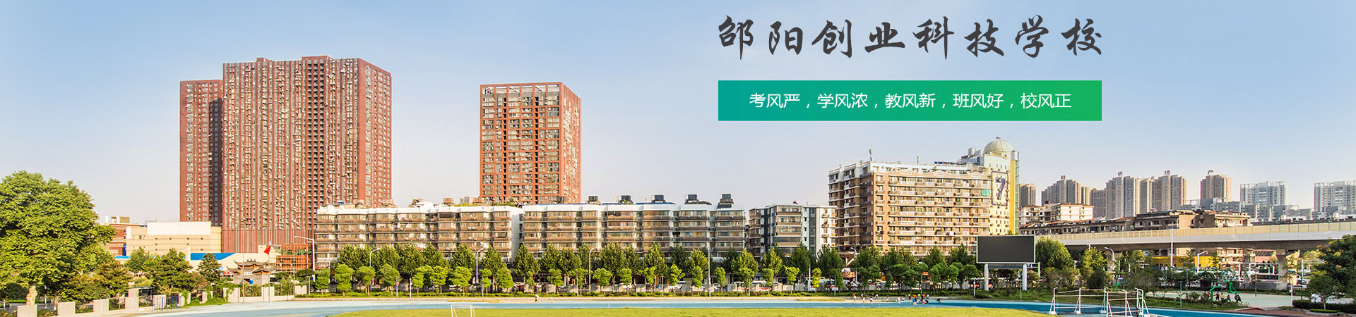 邵阳创业科技学校