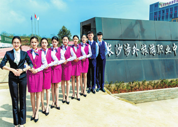 长沙涉外旅游职业中专学校