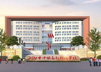 浏阳市中协高新科技学校