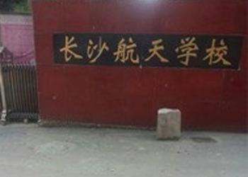 长沙航天学校