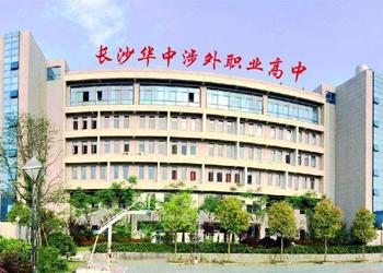 长沙华中涉外职业高中