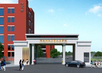 湖南湘江工贸技工学校