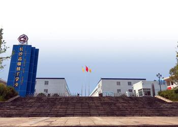 长沙高级技工学校