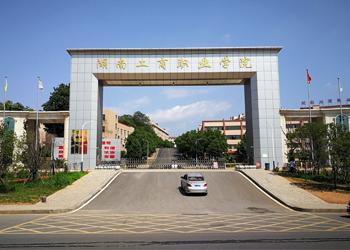 衡阳理工学校
