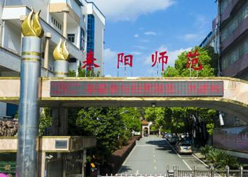 湖南省耒阳师范学校