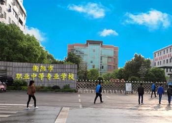 衡阳市职业中等专业学校