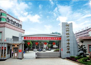 衡山县科技中等专业学校