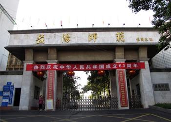 湖南省益阳师范学校