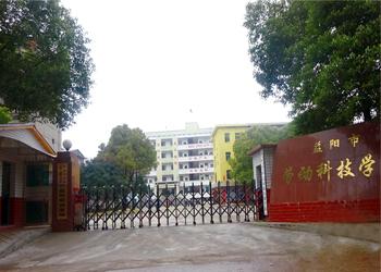 益阳市劳动科技职业技术学校