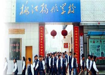 益阳桃江县扬帆职业技术学校