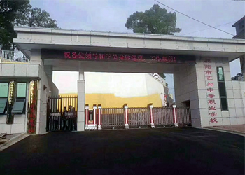 邵阳市艺邦中等职业技术学校