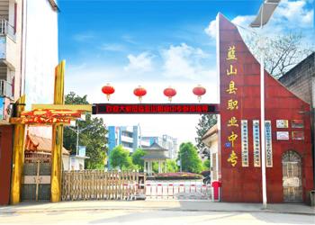 蓝山县职业中等专业学校