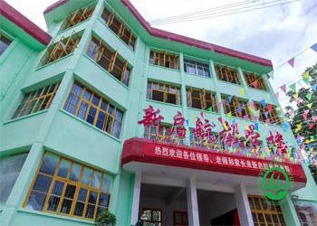 湘西新启航职业技术学校
