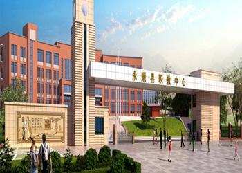 永顺县职业技术教育中心