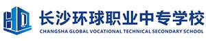 长沙环球职业中专学校