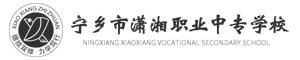 宁乡市潇湘职业中专学校