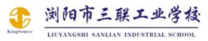 浏阳市三联工业学校