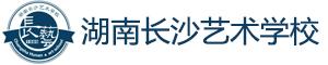 湖南长沙艺术学校