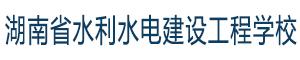 湖南省水利水电建设工程学校