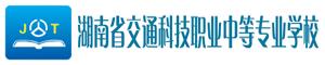 湖南省交通科技职业中等专业学校
