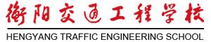 衡阳交通工程学校