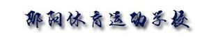 邵阳市体育运动学校