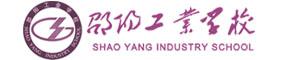 邵阳工业学校