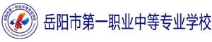 岳阳市第一职业中等专业学校