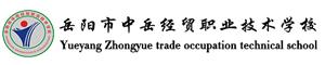 中岳经贸职业技术学校