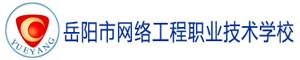 岳阳市网络工程职业技术学校