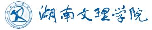 湖南文理学院艺术职业中学