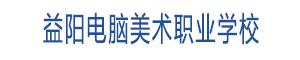 益阳电脑美术职业学校