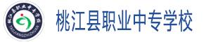 益阳桃江县职业中专学校