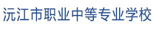 益阳沅江市职业中等专业学校