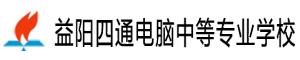 益阳四通电脑中等专业学校